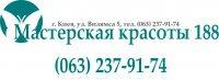 Мастерская красоты 188 (Киев, Теремки)