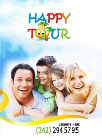 Туристическое агентство HAPPY TOUR (Хэппи Тур)
