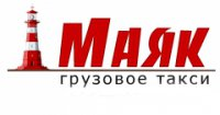 Грузовое такси Маяк