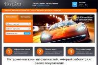 Интернет-магазин globalcars.com.ua
