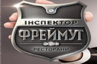 Реалити-шоу Инспектор Фреймут