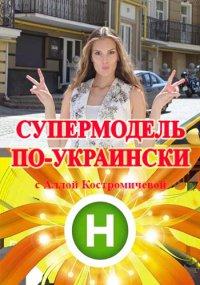 СуперМодель по украински на Новом канале