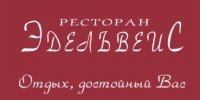 Ресторан Эдельвейс, Ильичевск