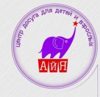 Центр досуга для детей и взрослых АЙЯ