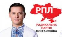Радикальная партия Олега Ляшка
