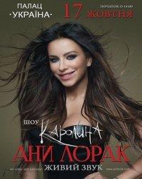 Концерт Ани Лорак в Киеве 17 октября