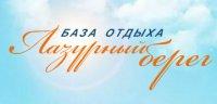 """База отдыха """"ЛАЗУРНЫЙ БЕРЕГ"""", Затока"""