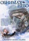 Обнимая Небо (2014) отзывы
