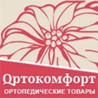 Ортокомфорт (www.ortocomfort.com.ua)