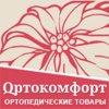 Ортокомфорт (www.ortocomfort.com.ua) отзывы