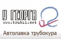 Интернет-магазин Автолавка Трубокура