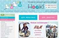 Интернет-магазин nosiki.com.ua