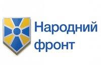 Партия Народный фронт