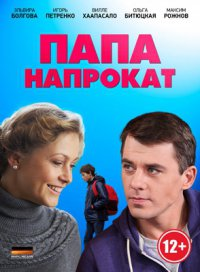 Папа напрокат (2014)