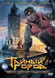 Тайный город (2014)