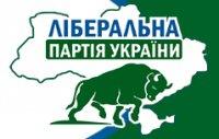 Либеральная партия Украины (ЛПУ)