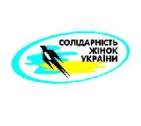 Партия Солидарность женщин Украины (СЖУ)