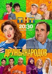 Дружба народов (2014)