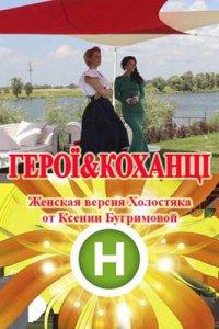 Герои и Любовники на Новом канале