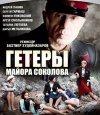 Гетеры майора Соколова (2014) отзывы