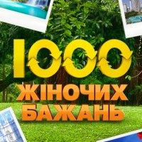 1000 Женских желаний на Новом канале