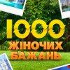 1000 Женских желаний на Новом канале отзывы