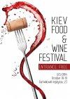 Kiev Food&Wine Festival отзывы