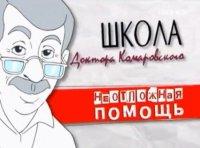 Неотложная помощь с доктором Комаровским