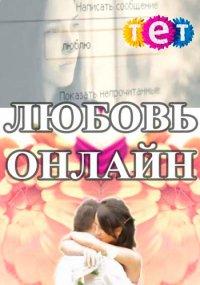 ТВ-программа Любовь Онлайн на ТЕТ