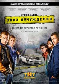 Чернобыль Зона Отчуждения (2014)