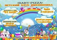 Клуб Baby-Pizza