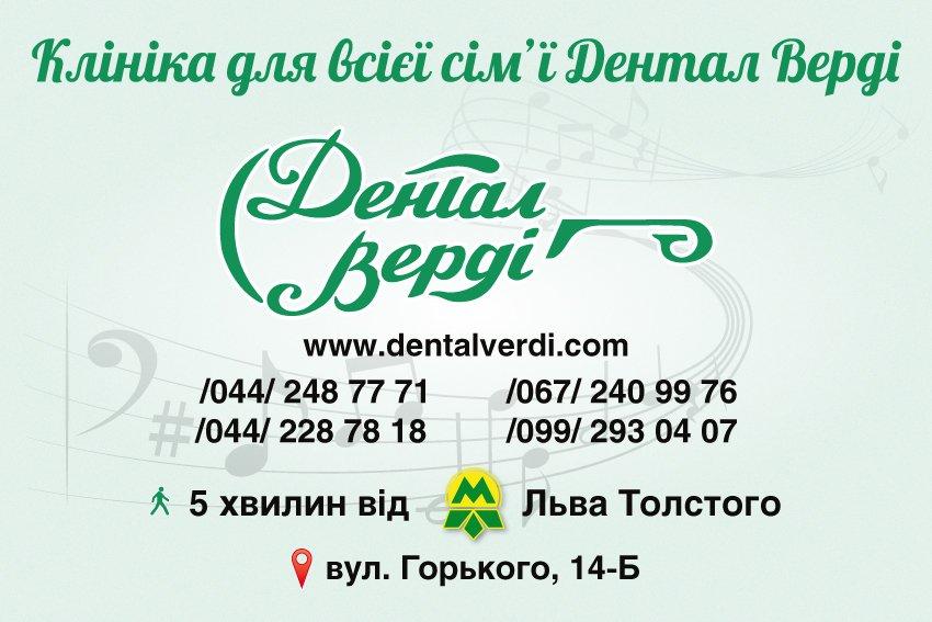 Дентал-Верди -