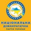 Национальная демократическая партия Украины (НДПУ)