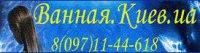 Интернет-магазин vannaja.kiev.ua