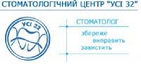 Стоматологическая клиника Усі 32 в Киеве