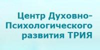 Центр Духовно-Психологического развития ТРИЯ