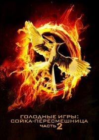 Голодные игры: Сойка-пересмешница. Часть 2 (2015)