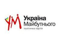 Политическая партия Украина Будущего