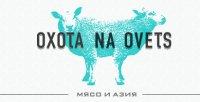 Ресторан Oxota NA Ovets