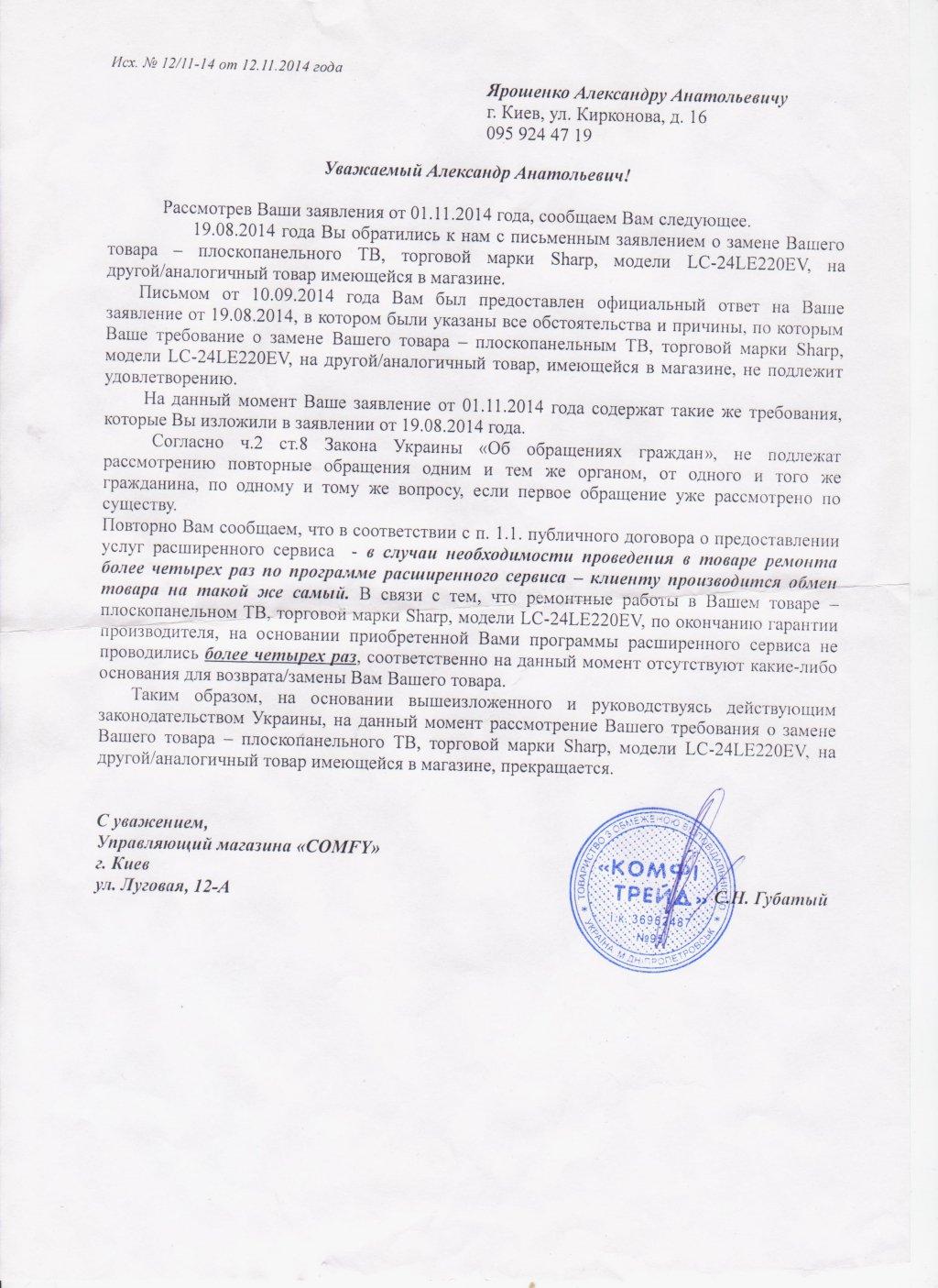 COMFY - Не выполняют свои обязательства по договору (ПРС)