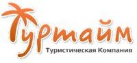 Туристическая компания ТурТайм, Днепропетровск