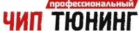 СТО Чип Тюнинг на Подоле