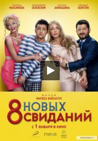 8 новых свиданий (2014)