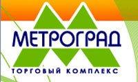 """ТРК """"МЕТРОГРАД"""", Киев"""