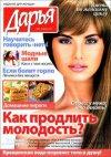 Журнал Дарья отзывы
