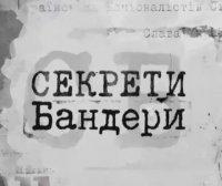 Секреты Бандеры (2014)