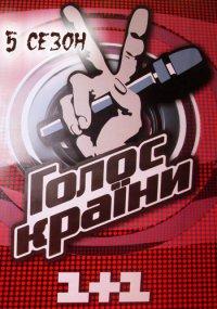 Голос страны. 5 сезон