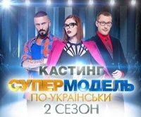 СуперМодель по-украински. 2 сезон