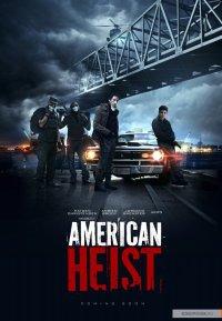 Ограбление по-американски (2015)
