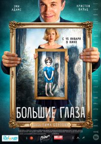 Большие глаза (2015)